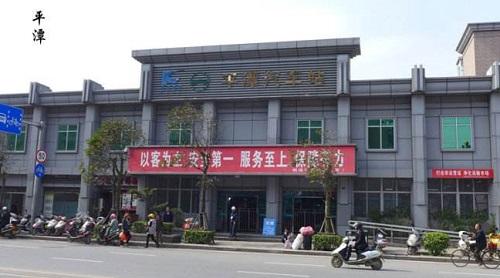 平潭汽车站